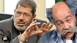 احمد ادم يقلد شخصية القرموطي يقول لمرسي مش قرمط اللي يتعمل معاه كدة