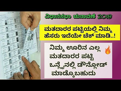 Karnataka elections 2018 | check your name in voter list & get full list of voters in your area