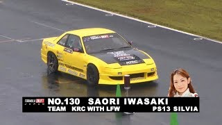 Formula DRIFT Japan Rd 5 Okayama Qualifying Livestream Replay