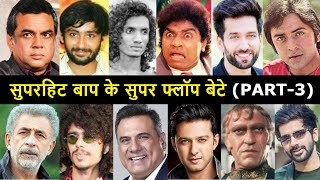 Super Hit Fathers Of Bollywood And Their Super Flop Sons (PART-3)
