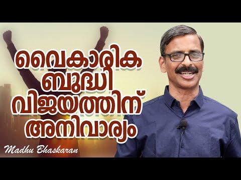 Emotional Intelligence is must for success- Madhu Bhaskaran- Malayalam Motivation video