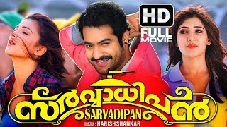 Sarvadipan Malayalam Full Movie   Latest Malayalam Full HD Movie   jr ntr   Sruthy Hassan   Samantha