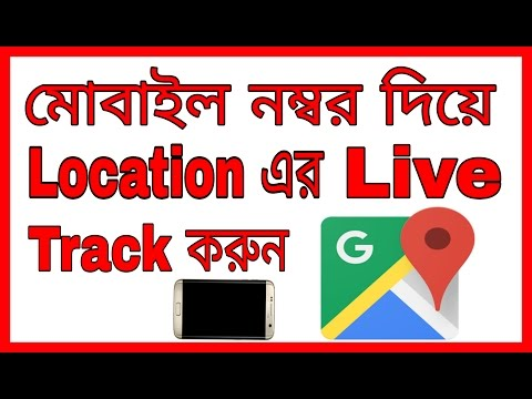 How to track mobile location with phone number bangla.মোবাইল নম্বর দিয়ে  location track করুন ।