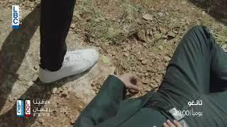 رمضان 2018 - مسلسل تانغو على LBCI و LDC - في الحلقة 15
