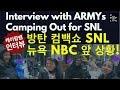 BTS Comeback show, SNL Interview with camping out ARMYs 방탄 컴백방송 SNL, 캠핑도 두렵지 않은 뉴욕 NBC앞 아미들!!