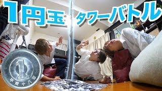 1円玉をより高く積み上げろ【2万円分】