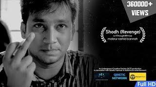 SHODH (REVENGE) A #ThoughtFilm By Mabrur Rashid Bannah