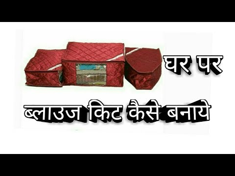 How to Make Blouse Kit   at Home in Hindi   Blouse Cover Making   Store your Blouse   DIY