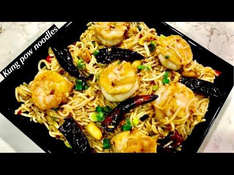 Kung pao prawns noodles ( stir fry prawns noodles) by apna desi khana