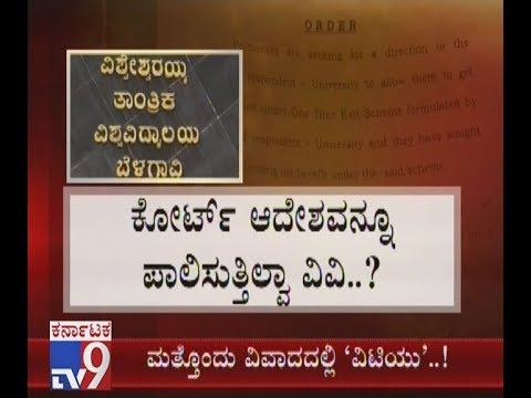 Xxx Mp4 VTU Not Following Court Order No Admission Given For Students Under CBCS System 3gp Sex