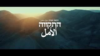 דניאל סעדון - התקווה - ألأمل - Daniel saadon