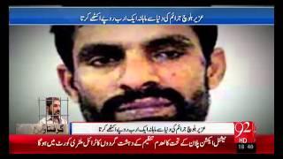 Uzair Baloch Ki Giraftaari Ka Maamla -1-02-16 -92NewsHD