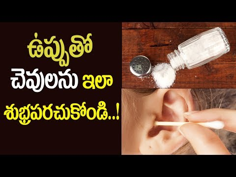 How To Clean Ears Without Cotton Buds | Telugu Health Tips | Mana Tv