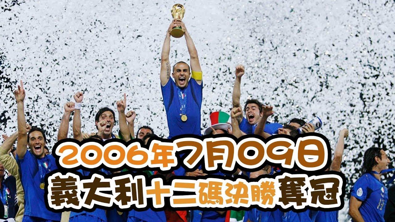 【歷史上的今天】2006年7月09日:2006年世界盃足球賽決賽 義大利十二碼決勝奪冠
