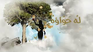 مكرم من ربه - مشاري راشد العفاسي #مسابقة_اللغز