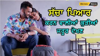Dabangg Dhee II Father or Boyfriend  II  Being Sikh