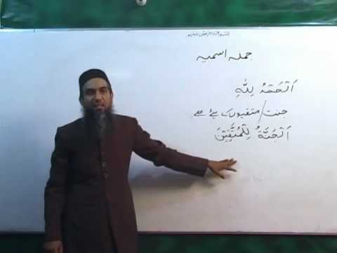 Arabic Course by Sheikh Aamir Sohail Lecture 20 (Urdu)