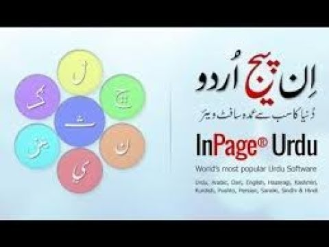 Inpage Complete Course in Urdu Lesson No 1|Urdu Writing Full Course