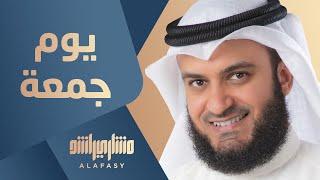 ألبوم مشاري راشد بالمصري - يوم جمعة