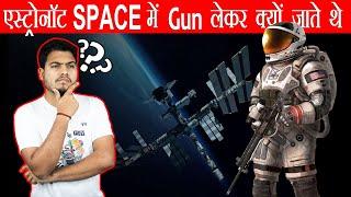 Blue Moon क्या होता है? एस्ट्रोनॉट Space में Gun लेकर क्यों जाते थे ? Unheard Science and Facts Ep5