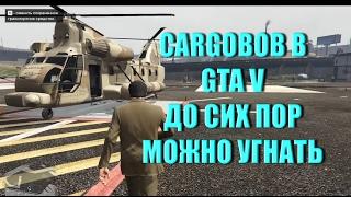 Показываю, каким образом в одиночном режиме Grand Theft Auto 5 угоняется редкий боевой транспортный вертолёт Cargobob (Каргобоб). Если ролик помог, то поставь лайк, подпишись на канал, здесь можно найти много чего интересного!