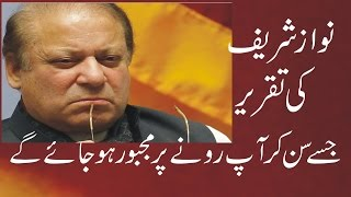 Aby Bas Kar Rulay Ga Kia ? Heart touching Speech of Nawaz Sharif