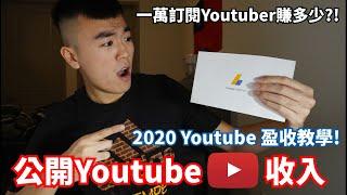 公開第一份Youtube收入!一萬訂閱Youtuber賺多少錢?!2020年Youtube盈收教學!