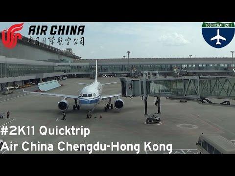 #2K11 Quicktrip - Air China from Chengdu to Hong Kong (CA427, CTU-HKG)