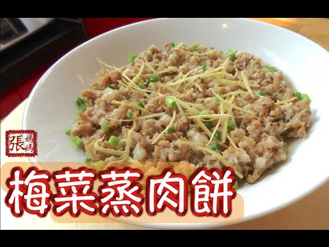 ★梅菜蒸肉餅 一 簡單做法 ★ | Minced Pork with Preserved Vegetables Easy Recipe