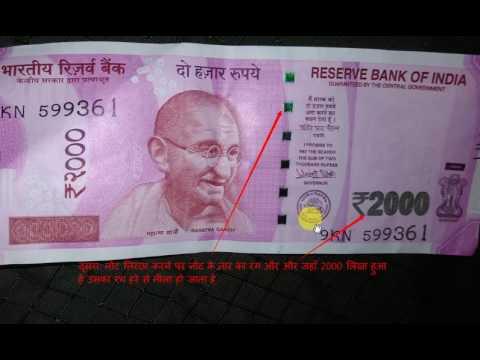 2000 के नोट को कैसे पहचाने की ये असली हे या नकली