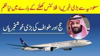 Saudi Arabia very important news update regarding flights Hajj Tawaf.