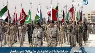 جانب من العروض العسكرية للدول المشاركة في رعد الشمال