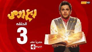 مسلسل ربع رومي بطولة مصطفى خاطر – الحلقة الثالثة ٣