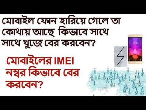How to track a lost cell phone & how to find IMEI No of Android Phone in Bangla