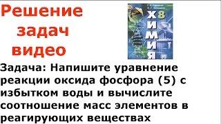 Download Рудзитис Фельдман 2016 задача 7 стр 135 8 класс химия решение Video
