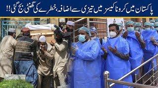Coronavirus Pakistan!! Cases Cross 4000 With 58 Deaths Record
