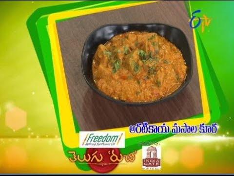 Aratikaya Masala Kura| Telugu Ruchi | 5th October 2017| ETV  Telugu