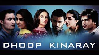 Dhoop Kinaray – Official Series Trailer – Maya Ali, Osman Butt, Fawad Khan (Plays on laptops only)