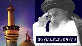 Waqia e Karbala / Allama Khadim Hussain Rizvi / Latest Byan