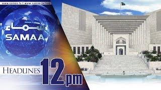 Samaa Headlines | 12 PM | SAMAA TV | 20 Dec 2017