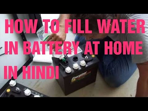HOW TO FILL WATER IN BATTERY AT HOME IN HINDI