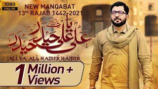 Ali Ya Ali Haider Haider | Mir Hasan Mir | 13 Rajab | New Manqabat 2021 | New Manqabat Mola Ali |as|