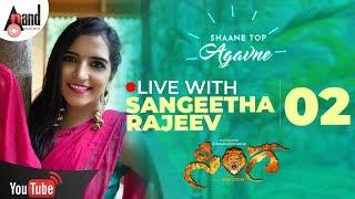 Live with SANGEETHA RAJEEV 2 | Sinnga | Shaane Top Agavne | Dharma Vish | Uday K Mehta