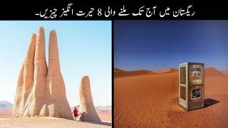 8 Amazing Things Found In Desert Urdu | ریگستان میں ملنے والی حیرت انگیز چیزیں  | Haider Tv