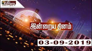 இன்றைய தினம் - Today News   India News   Latest News   Tamil News   World News   03/09/2019