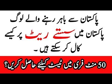 Make Phone Call Low Cost Rate For Pakistan , Urdu/Hindi 2018