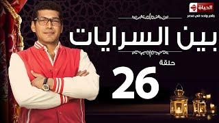 مسلسل بين السرايات - الحلقة السادسة والعشرون - باسم سمرة   Ben El Sarayat Series - Ep 26