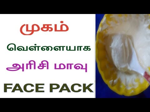 Rice flour face pack in tamil / rice flour for skin whitening in tamil /beauty tips in tamil