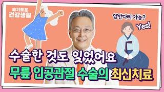 수술 미루면 안되는 무릎 상태는?! 무릎 인공관절 수술의 최신치료 - 정형외과 안지현 교수
