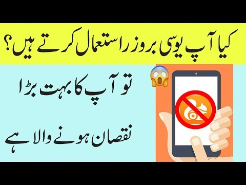 Warning! Do Not Use Uc Browser Must Uninstall This app